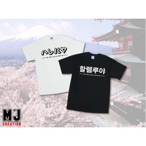 Hallelujah T-shirt (Adults or Kids Sizes) Japanese / Korean