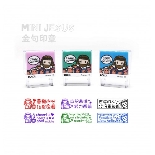 Mini Jesus Bible Verse Stamp
